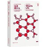 第一推动丛书·生命系列:生命是什么