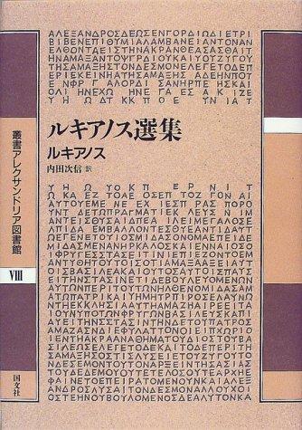 ルキアノス選集 (叢書アレクサンドリア図書館)