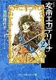 女帝エカテリーナ (2) (中公文庫―コミック版)