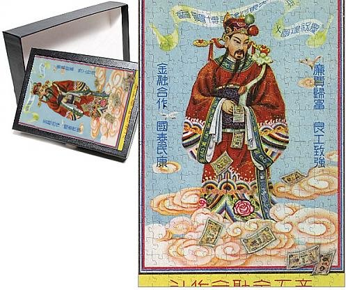 Photo Jigsaw Puzzle of Tsai Shen Yeh - The Chinese God of wealth
