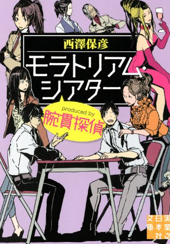モラトリアム・シアターproduced by腕貫探偵 (実業之日本社文庫)