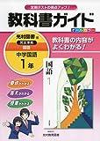 中学教科書ガイド光村図書国語1年