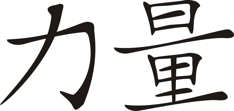 Symbol for strength in chinese image collections symbol and sign amazon chinese symbol for strength vinyl art home kitchen buycottarizona image collections buycottarizona Choice Image