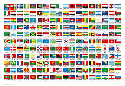 40-piece-jigsaw-puzzle-world-flag-pieces-26x38cm