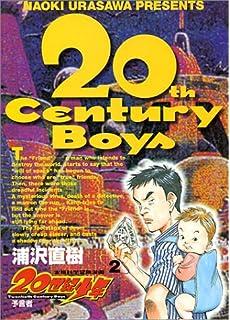 20世紀少年―本格科学冒険漫画 (3...