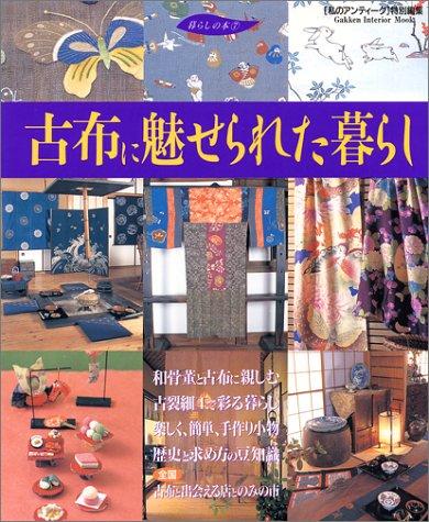 古布に魅せられた暮らし―古布に親しむ実例集 (Gakken interior mook―暮らしの本)