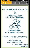 バイク初心者サポートマニュアル 3(二輪教習・公道デビュー共通 ニーグリップを極める編)