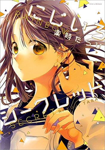 にじいろシークレット (百合姫コミックス)
