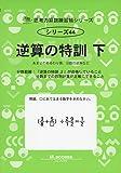 逆算の特訓 下 あまりのあるわり算、分数の逆算など (思考力算数練習張シリーズ 44)