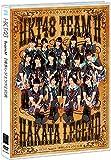 【Amazon.co.jp・公式ショップ限定】HKT48 TeamH 「博多レジェンド」公演 [DVD]