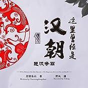 这里曾经是汉朝 1:楚汉争霸 - 這裏曾經是漢朝 1:楚漢爭霸 [The History of the Han Dynasty 1: The Hegemony Between Chu and Han] |  月望东山 - 月望東山 - Yuewangdongshan