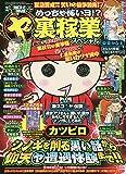 (ヤ)裏稼業スペシャル 2020年 02 月号 [雑誌]: 本当にあった愉快な話 増刊