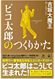 ピコ太郎のつくりかた (NewsPicks Book)