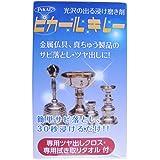 日本磨料工業 浸け磨き用金属クリーナー ピカールキレー 150ml 専用ツヤだしクロス・専用拭き取りタオル付