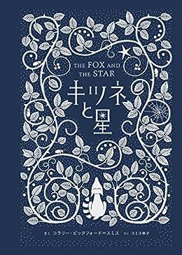 キツネと星(絵本)