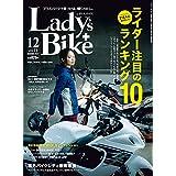 Lady's Bike 2017年12月号 小さい表紙画像