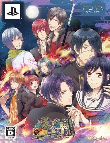 Hyakki Yakou & Hyakki Monogatari Twin Pack for PSP (Japan Import)