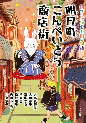 ([ん]1-4)明日町こんぺいとう商店街 (ポプラ文庫)