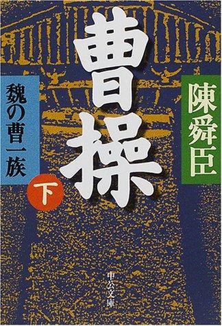 曹操〈下〉―魏の曹一族 (中公文庫)