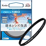 Kenko 49mm 撥水レンズフィルター PRO1D プロテクター NEO レンズ保護用 撥水・防汚コーティング 薄枠 日本製 819425
