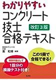 わかりやすい コンクリート技士 合格テキスト 【改訂3版】 (国家・資格シリーズ 331)