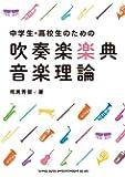 中学生・高校生のための吹奏楽楽典・音楽理論