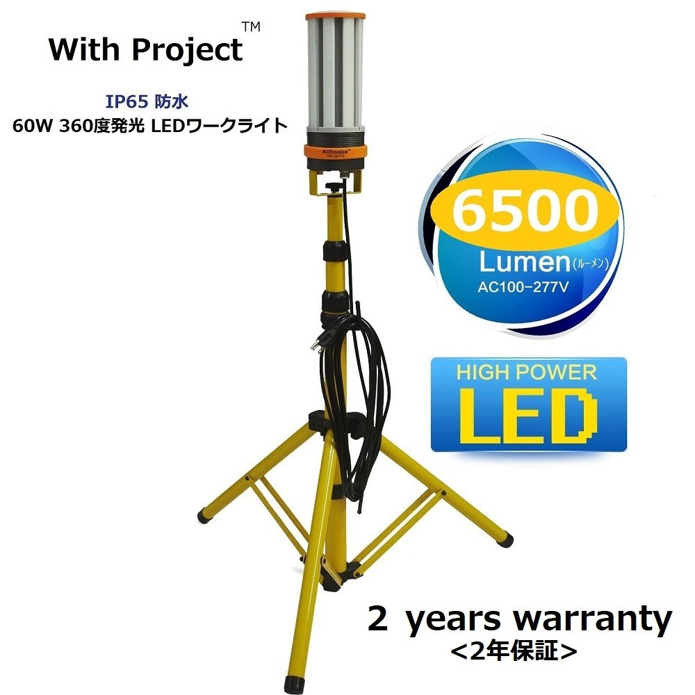 WithProject LED 60W 防水 6500lm ワークライト 投光器 360度発光 三脚スタンド式 B01M72OA3C 17800