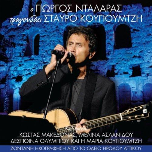 Sings Stravos Tragouda Stayro Kougioumtzi - Zontani Ihografisi Apo to Odeio Irodou Attikou (2cd 2011)