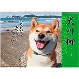 アートプリントジャパン 2019年 犬川柳 カレンダー vol.001 1000100938