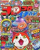 CoroCoro Ichiban! ~ Japanese Comic (Manga) Magazine JUNE 2015 Issue [JAPANESE EDITION] JUN 6