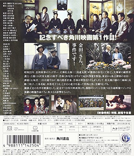 Japanese Movie - Inugamike No Ichizoku [Japan BD] DAXA-4250
