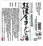 新澤酒造 超濃厚ジャージーヨーグルト酒 1.8L 瓶