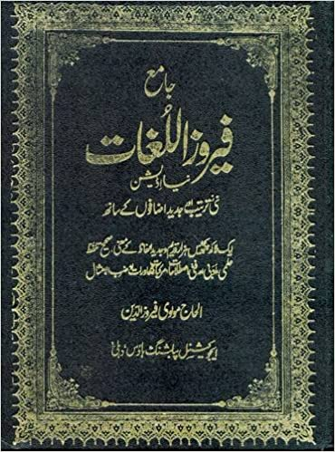 feroz ul lughat urdu dictionary