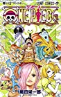 ONE PIECE -ワンピース- 第85巻