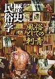 歴史民俗学〈No.16〉特集 風俗としての刺青