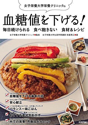 血糖値を下げる! 毎日続けられる 食べ飽きない 食材&レシピ (女子栄養大学栄養クリニックの)