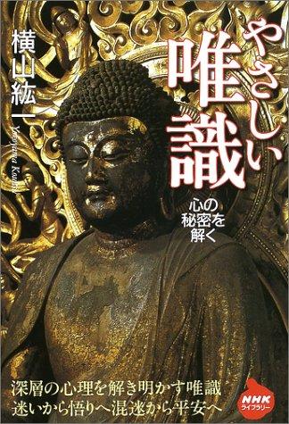 やさしい唯識―心の秘密を解く (NHKライブラリー)