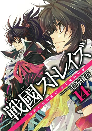 Sengoku Strays - Vol.14 (Gangan Comics JOKER) Manga