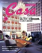 Casa BRUTUS (カーサ・ブルータス) 2008年 10月号 [雑誌]