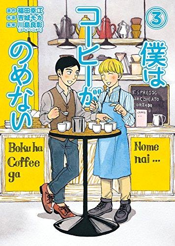 僕はコーヒーがのめない 3 (ビッグコミックス)