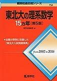 東北大の理系数学15カ年[第5版] (難関校過去問シリーズ)