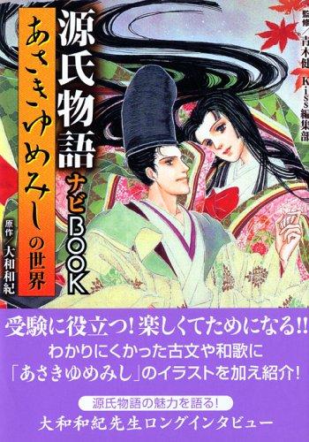 Asaki Yumemishi No Sekai: Genji Monogatari Nabi Bukku