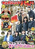 ヤングジャンプバトル 2019年 11/15 号 [雑誌]: ヤングジャンプ 増刊