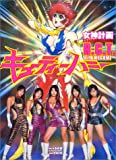 Cutie Honey R.C.T. with MEGUMI (2002) ISBN: 4063301869 [Japanese Import]