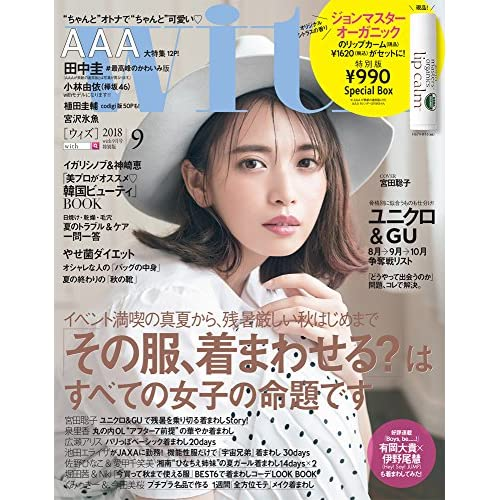 with 2018年9月号 特別版 画像