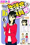 生徒会役員共(16) (講談社コミックス)