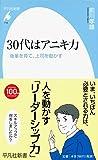 新書716 30代はアニキ力 (平凡社新書)