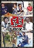 ごぶごぶ BOX14 [DVD]