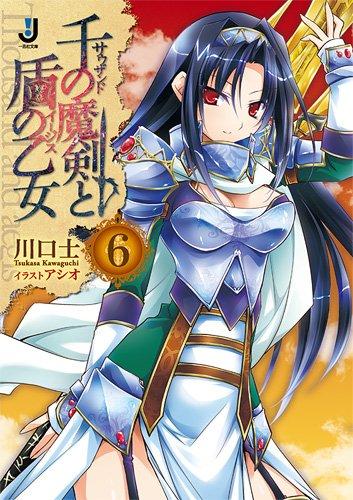 千の魔剣と盾の乙女6 (一迅社文庫)
