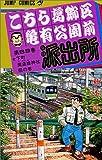 こちら葛飾区亀有公園前派出所 (第89巻) (ジャンプ・コミックス)